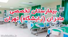 بیمارستان-تخصصی-مادران