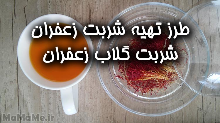 طرز تهیه شربت گلاب زعفران