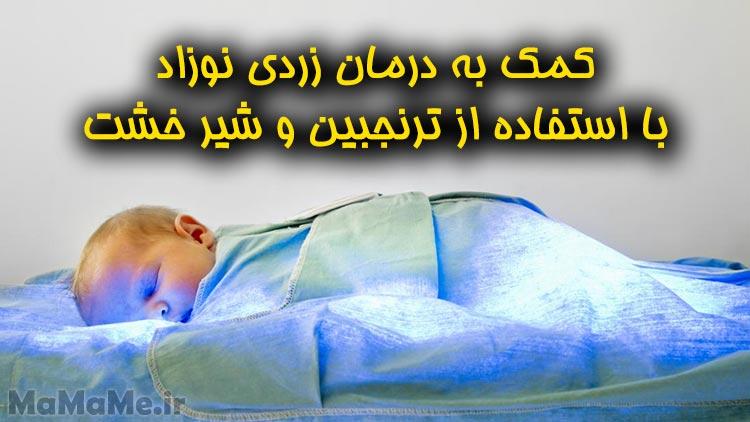 شیر خشت و ترنجبین برای درمان زردی نوزاد