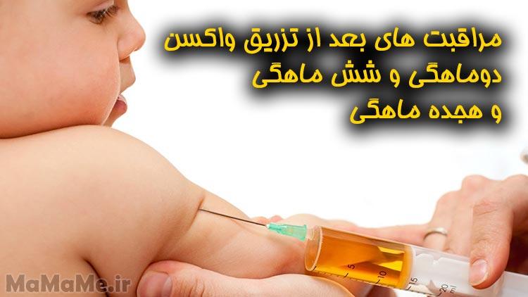 واکسن 18 ماهگی