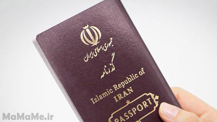 هزینه-دریافت-گذرنامه-در-سال-98